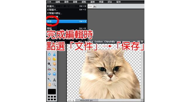 20140626-photo editor online去背教學 (10-1)