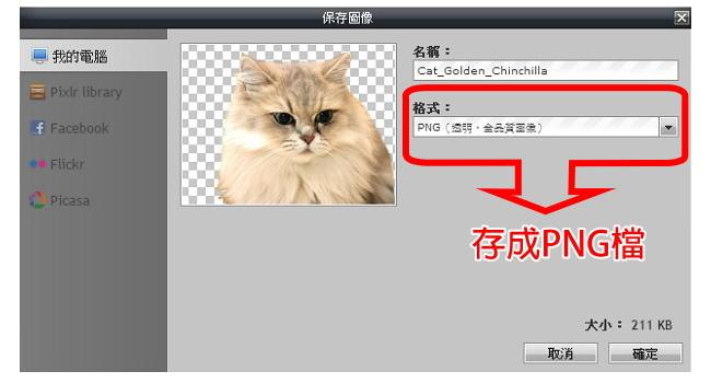 20140626-photo editor online去背教學 (11-1)