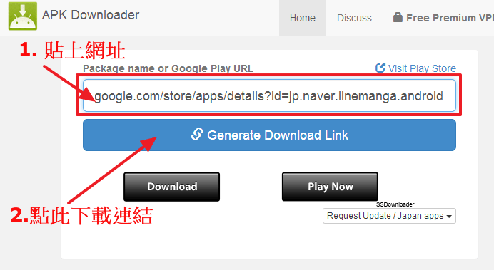 APK downloader-3