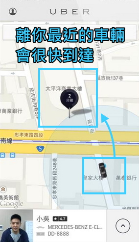 20140709-如何使用 uber 優步的app
