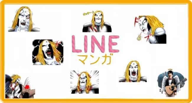20140725-LINE MANGA 漫畫貼圖-1