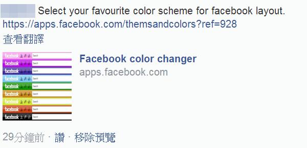 FB惡意連結 色碼表-1