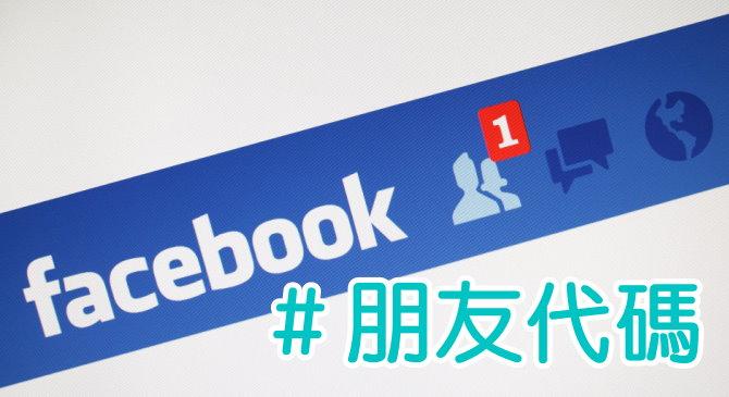 facebook-friendlogo
