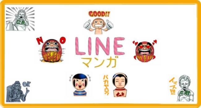 line-manga-宇宙兄弟漫畫-650-