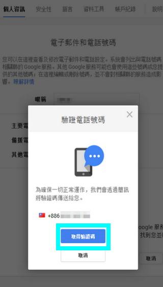 【帳號被盜用自救術】防止LINE、FB 臉書、Google受駭-24