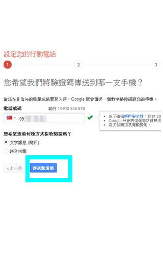 【帳號被盜用自救術】防止LINE、FB 臉書、Google受駭-27