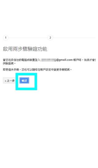 【帳號被盜用自救術】防止LINE、FB 臉書、Google受駭-29