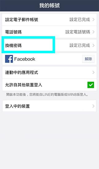 【帳號被盜用自救術】防止LINE、FB 臉書、Google受駭-6-1