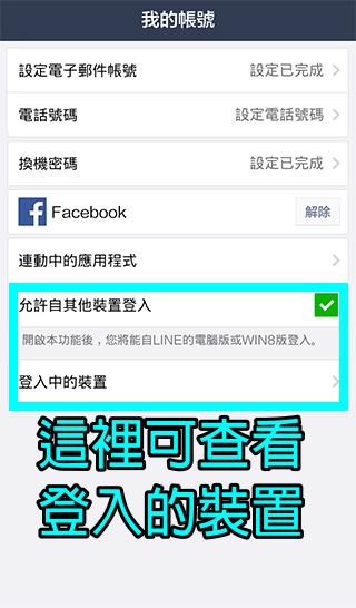 【帳號被盜用自救術】防止LINE、FB 臉書、Google受駭-9