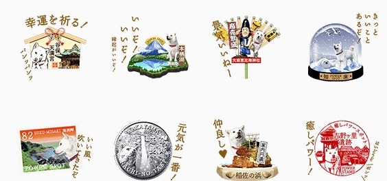 201409923line sticker for entering serial number-SoftBank My Father the Teaverler