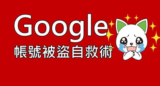 【Google 帳號被盜用 自救術】2招立馬救回 被駭帳號 及 如何預防教學