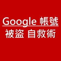 【Google 帳號被盜用 自救術】2招立馬救回 被駭帳號 預防教學彙整