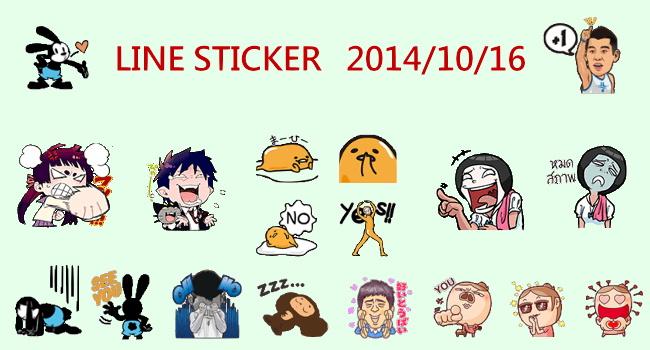 20141016-LINE STICKER