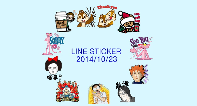 20141023-LINE sticker-Chip 'n' Dale Animated Stickers, SHINYA SHOKUDOU, Pink Panther-650