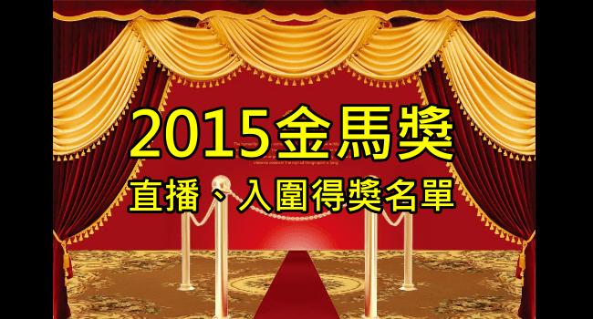 【2015頒獎典禮】第52屆金馬獎入圍名單,YouTube轉播、直播、線上收看/網路電視 Live/現場實況/得獎名單/重播 1