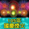 160922 雙十節活動, 國慶煙火 (2)