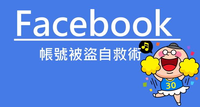 facebook帳號被盜用自救術
