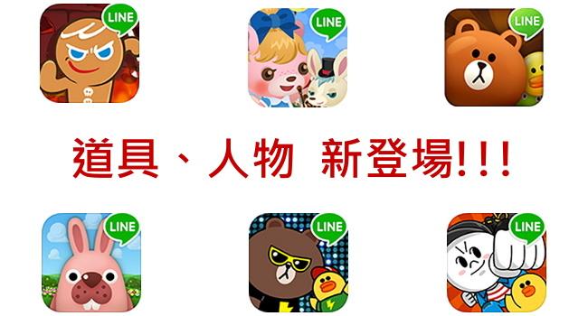 20141120-LINE GAME 2nd anniversary-3