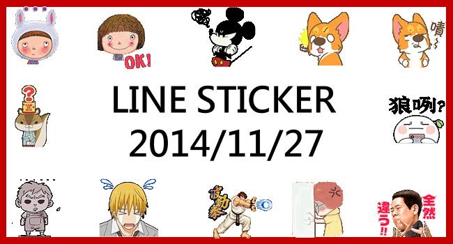 20141127-LINE STICKER-650