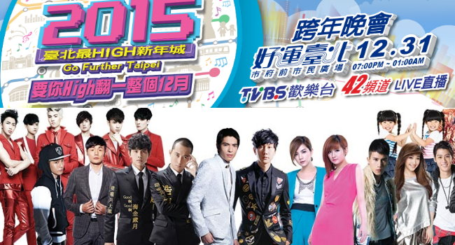 2015台北最HIGH新年城跨年晚會