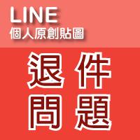 LINE原創貼圖-退件整理-SP
