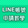 LINE帳號申請教學-SP