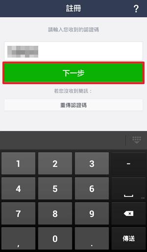 LINE帳號申請流程教學 (9)