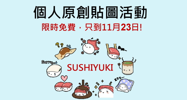 line sticker - sushiyuki -650-1