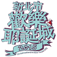 new taipei xmas icon