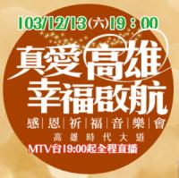 真愛高雄幸福啟航logo
