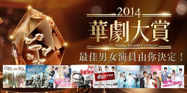 2014華劇大賞三立