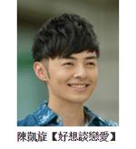2015華劇大賞 直播、轉播、入圍名單、得獎名單 27