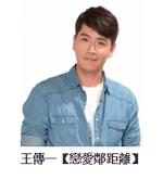 2015華劇大賞 直播、轉播、入圍名單、得獎名單 48
