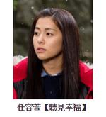 2015華劇大賞 直播、轉播、入圍名單、得獎名單 52