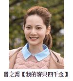 2015華劇大賞 直播、轉播、入圍名單、得獎名單 54