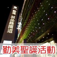161207 台中勤美天地聖誕村,聖誕活動 (1)
