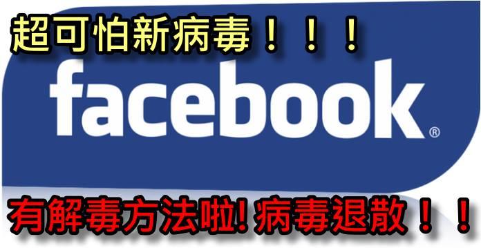 FB大頭照病毒的解毒方法