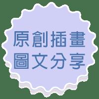 LINE原創插畫-SP