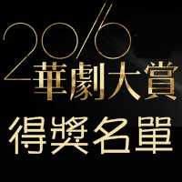 2016華劇大賞得獎名單 (2)