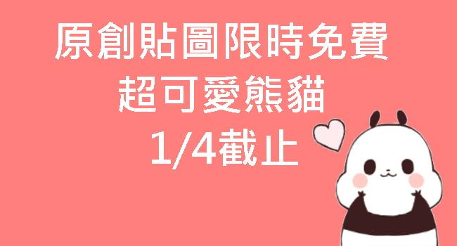 line原創貼圖限時免費-熊貓 Yururin Panda-650