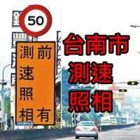台南市測速照相LOGO