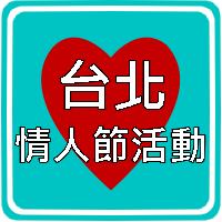 TP Valentine's Day台北情人節活動 fi