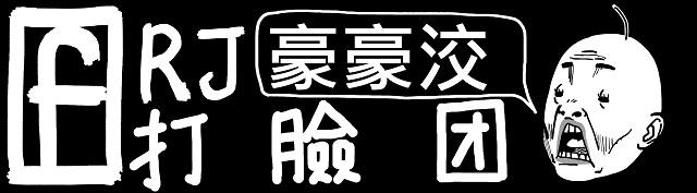 作家欄位-RJ豪豪洨打臉團