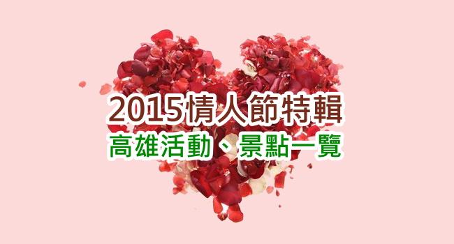 【2015高雄情人節】活動、餐廳、去處、禮物、卡片、巧克力、花、套餐_650