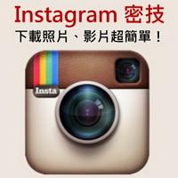 【IG-密技】免安裝-APP下載-Instagram_SP