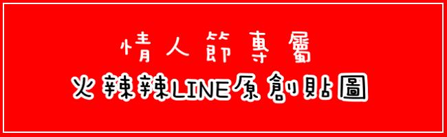LINE原創貼圖-情人節valentinesday