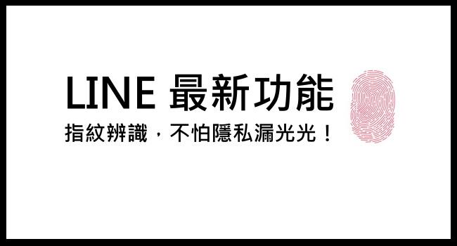 LINE指紋辨識解鎖功能(iOS)_650