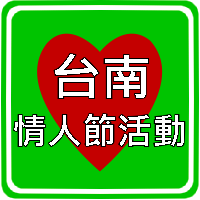 TN Valentine's Day台南情人節活動 fi