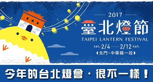 2017台北燈會-banner