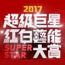 2017超級巨星紅白藝能大賞, 台視, 藝人表演內容 (2)